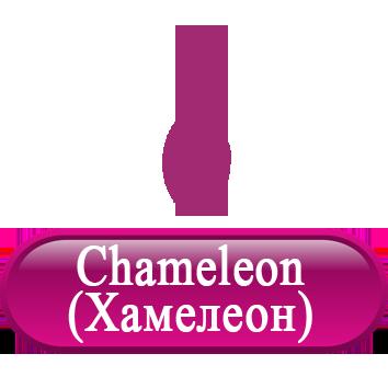 Chameleon (Хамелеон).png