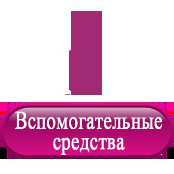Вспомогательные средства.png