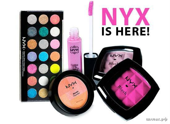 Купить косметику nyx харьков саем корейская косметика купить