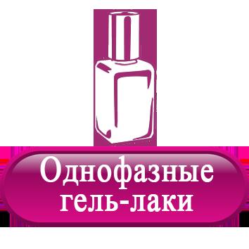 Однофазные гель-лаки.png