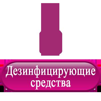 Дезинфицирующие средства.png